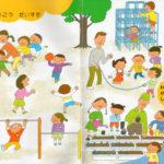 平成23年 かがやけみらい どうとく1ねん / School text book (2009)