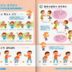 平成23年 あたらしいおんがく1 / School text book (2009)