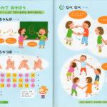 平成23年 新しい音楽2 / School text book (2009)