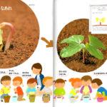 平成23年度 せいかつ上 / School text book (2009)