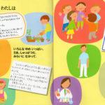 平成23年度 せいかつ下 / School text book (2009)