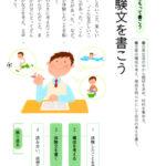 平成24年 中学生の国語1年 / School text book (2010)