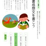 平成24年 中学生の国語2年 / School text book (2010)