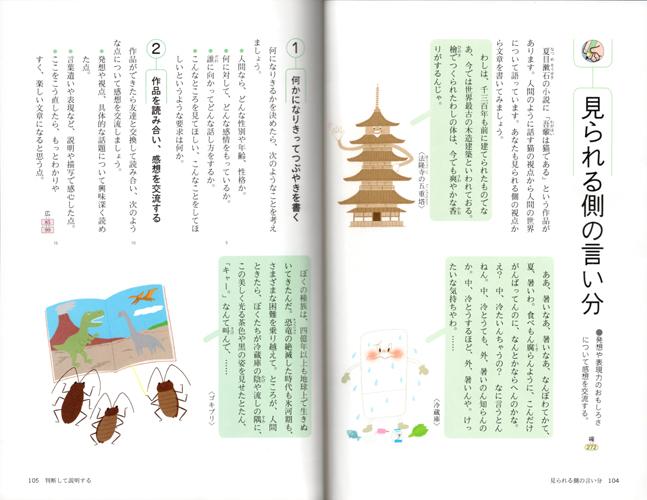 2010_japanese_jh2_02