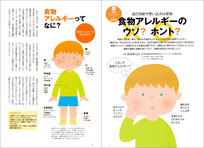 2011_Mar_Eiyoutoryouri_01