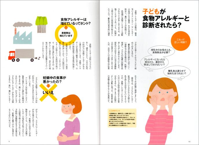 2011_Mar_Eiyoutoryouri_02
