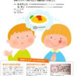 栄養と料理3月号 / Magazine (2011)