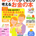 赤ちゃんができたら考えるお金の本 2012年版 / Magazine (2011)