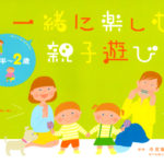 一緒に楽しむ親子遊び / Mini book (2011)