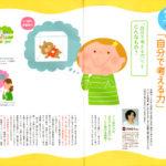 こどもちゃれんじぽけっと通信11月号 / Magazine (2011)