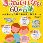 男の子に言ってはいけない60の言葉 / Book cover (2011)