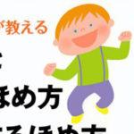 子どもを伸ばすほめ方ダメにするほめ方 / Book cover (2009)