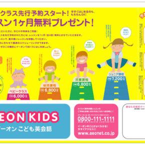 AEON KIDS こども英会話 / Poster (2003)