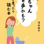 赤ちゃん苦手かも?と思ったら読む本 / Book (2015)