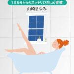 お風呂deダイエット / Book cover (2013)
