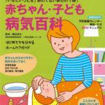 赤ちゃん・子ども病気百科 / Book cover (2014)