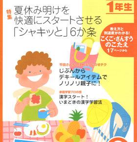 チャレンジ通信 / Magazine Cover (2005)