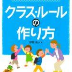 子どもの力を引き出す クラス・ルールの作り方 / Book cover (2011)