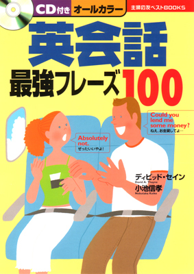 eikaiwa100