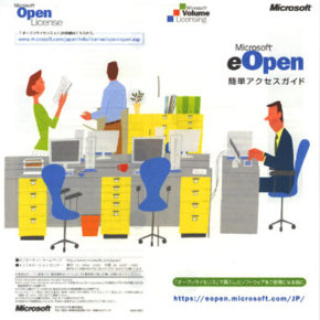 Microsoft eOpen / Brochure (2002)