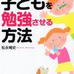 ガミガミ言わずに子どもを勉強させる方法 / Book cover (2010)