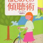 はじめての傾聴術 / Book cover (2012)