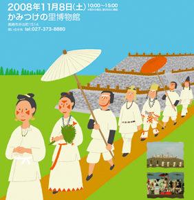 かみつけの里はにわ祭 / Leaflet (2008)
