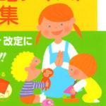 保育士試験 徹底攻略テキスト&問題集 / Book cover (2009)