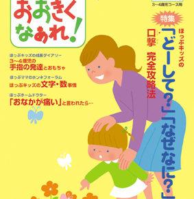 みんなおおきくなぁれ!ほっぷ / Magazine cover (2004)