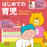 はじめての育児 / Book cover (2014)