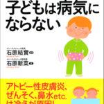 「体を温める」と子どもは病気にならない / Book cover (2012)