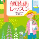 傾聴術レッスン / Book cover (2015)