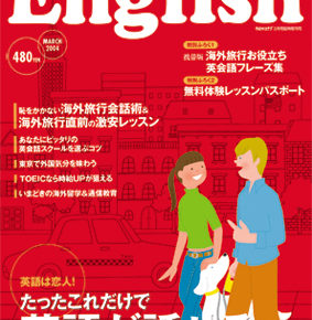 ケイコとマナブEnglish / Magazine cover (2004)