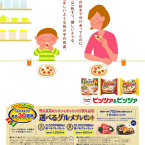 MEIJI ピッツァ&ピッツァ / Magazine ad (2005)