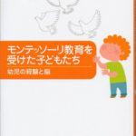 モンテッソーリ教育を受けた子どもたち / Book cover (2009)