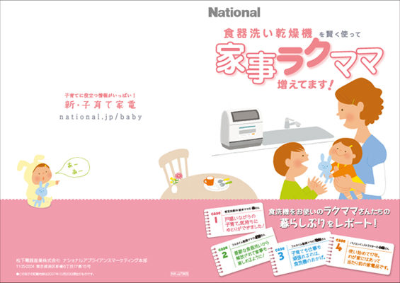 national_dishwasher