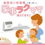 National 食器洗い乾燥機 / Brochure (2007)