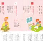 日経Kids+ 子どもと読みたい100冊の本 / Magazine (2013)