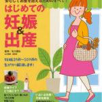 はじめての妊娠&出産 / Book cover (2014)