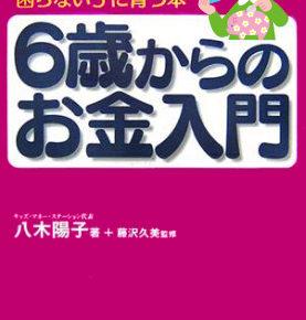 6歳からのお金入門 / Book cover (2007)