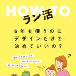セイバン「ラン活応援BOOK」 / Booklet (2017)