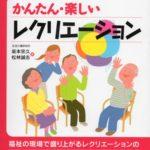 高齢者のための かんたん・楽しいレクリエーション / Book cover (2010)