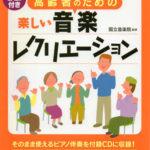 高齢者のための 楽しい音楽レクリエーション / Book cover (2010)