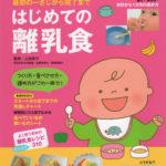 はじめての離乳食 / Book cover (2013)