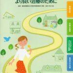 リスパダールコンスタ® / Pamphlet (2009)