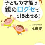 七田式 子どもの才能は親の口グセで引き出せる! / Book (2016)