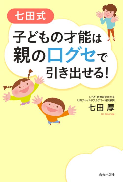 shichidashiki_cover