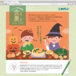 ホクレン 食育サイト『食と農と』秋 / Corporate website (2017)