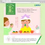 ホクレン 食育サイト『食と農と』春 / Corporate website (2017)
