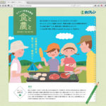 ホクレン 食育サイト『食と農と』夏 / Corporate website (2017)